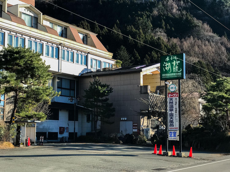 Yokoso Japan: Hotel Koryu at Lake Kawaguchiko, Mt Fuji