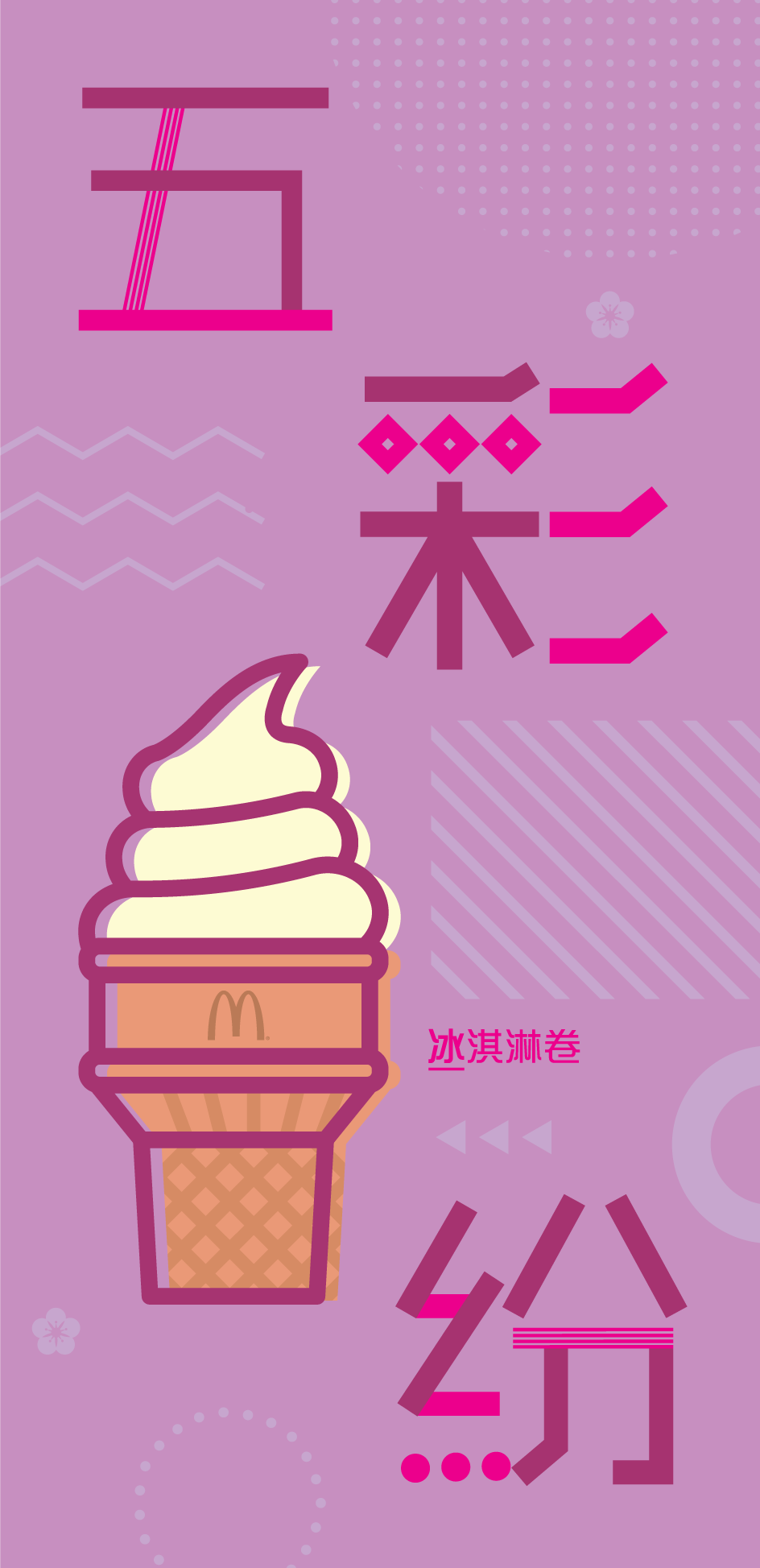 McDonald's kicks off the Lunar New Year with the return of the Prosperity Burger