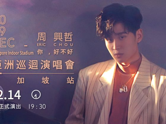 ERIC 周興哲 《HOW HAVE YOU BEEN》2019 ASIA TOUR IN SINGAPORE 周兴哲 [你,好不好] 2019亚洲巡回演唱会新加坡站