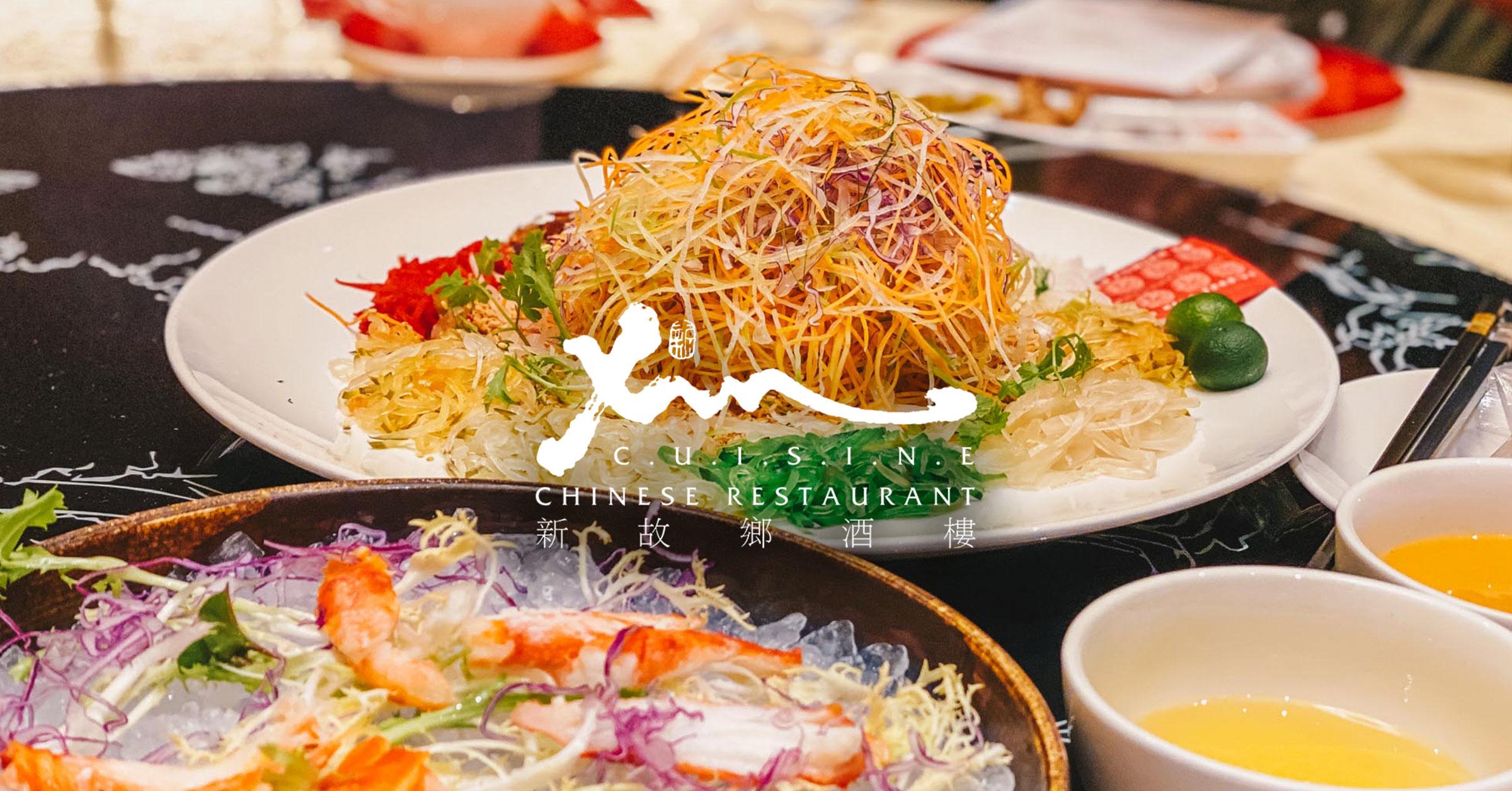 Xin-Cuisine-CNY-2021-Holiday-Inn-Singapore-Atrium-darrenbloggie_featured