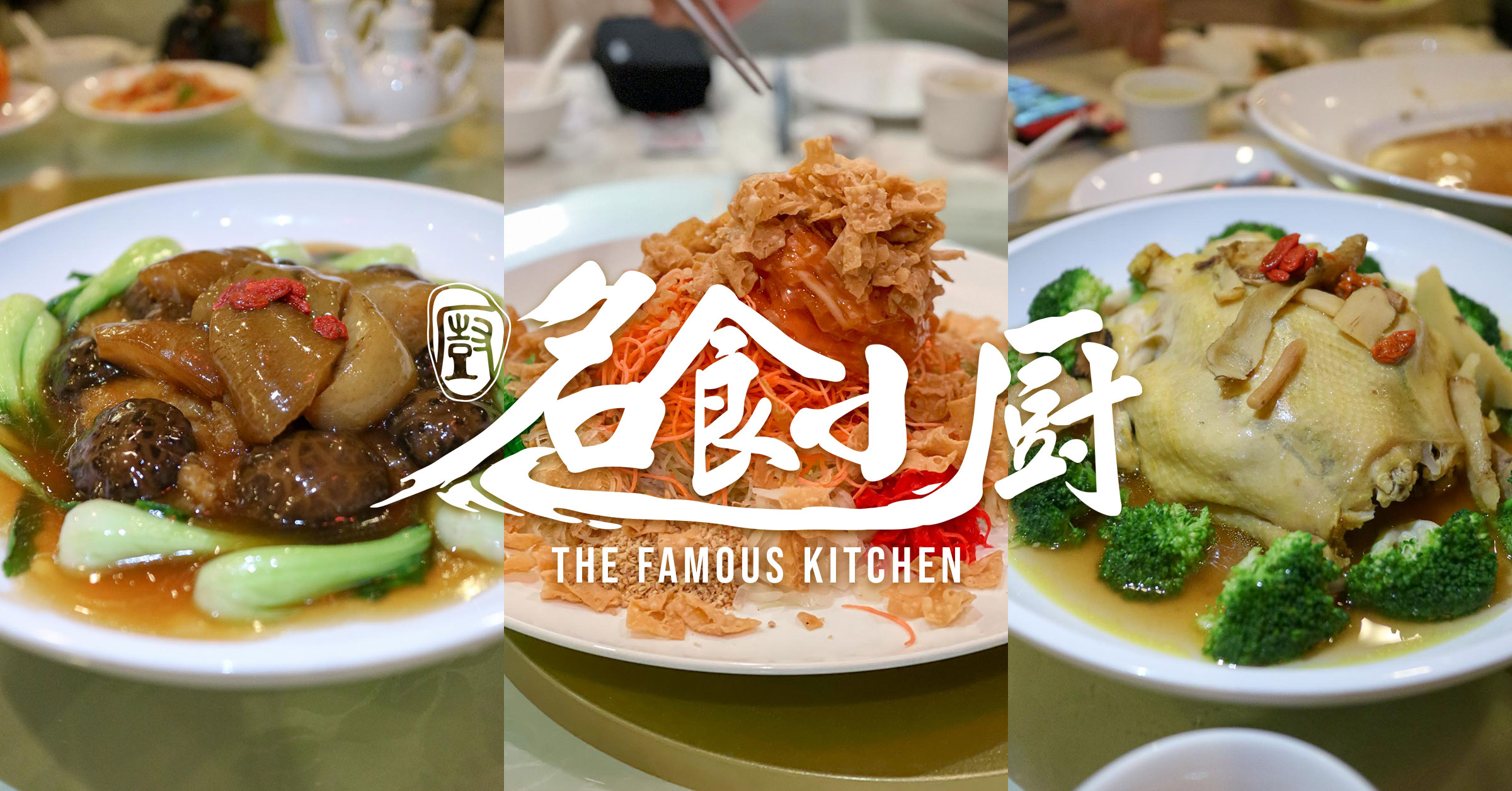 Famous-Kitchen-Chinese-New-Year-Menu-2021-darrenbloggie